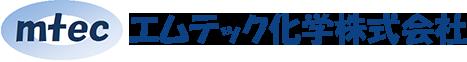 ラボ用小型粉砕機・粉末添加素材のエムテック化学 エムテック科学株式会社