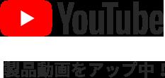 YouTube 製品動画をアップ中!